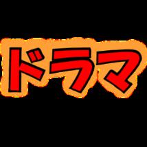 ドラマ「ラジエーションハウス第4話」(19/04/29放送)で山本舞香さんとバンドを組んでいた女性の歌声が素晴らしかったので誰か調べてみました。