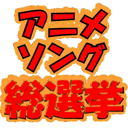 アニソン 総 選挙 2020 投票